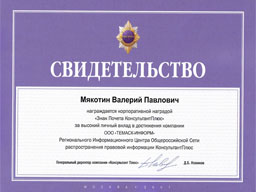 Темаск-Информ КонсультантПлюс Омск